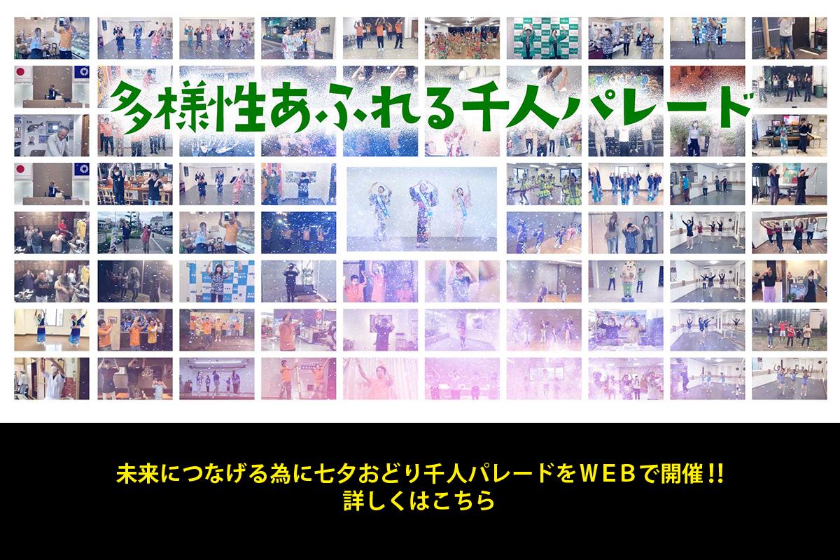 未来につなげる為に七夕おどり千人パレードをWEBで開催!!