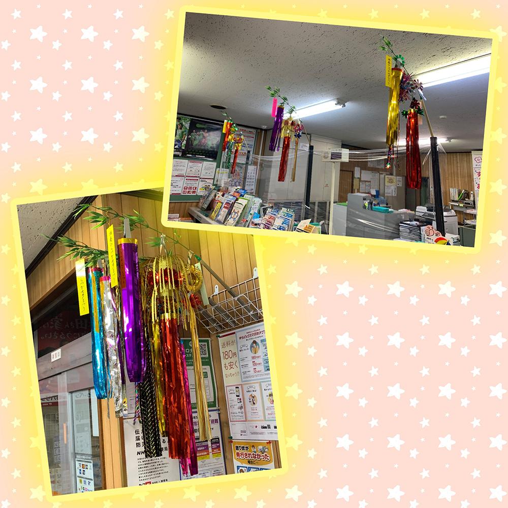 平塚豊田郵便局