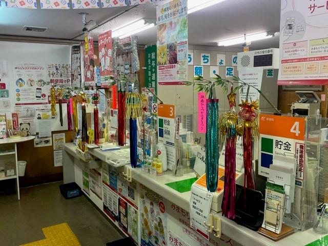 平塚富士見郵便局