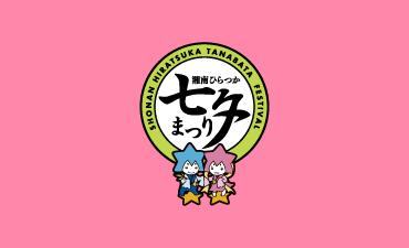 神奈川県警察音楽隊/カラーガード隊 中止のお知らせ